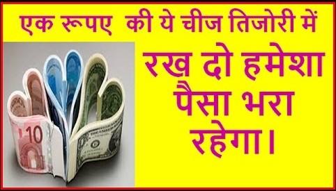 इस 1 रुपये की चीज़ से तिजोरी हमेशा भरी रहेगी