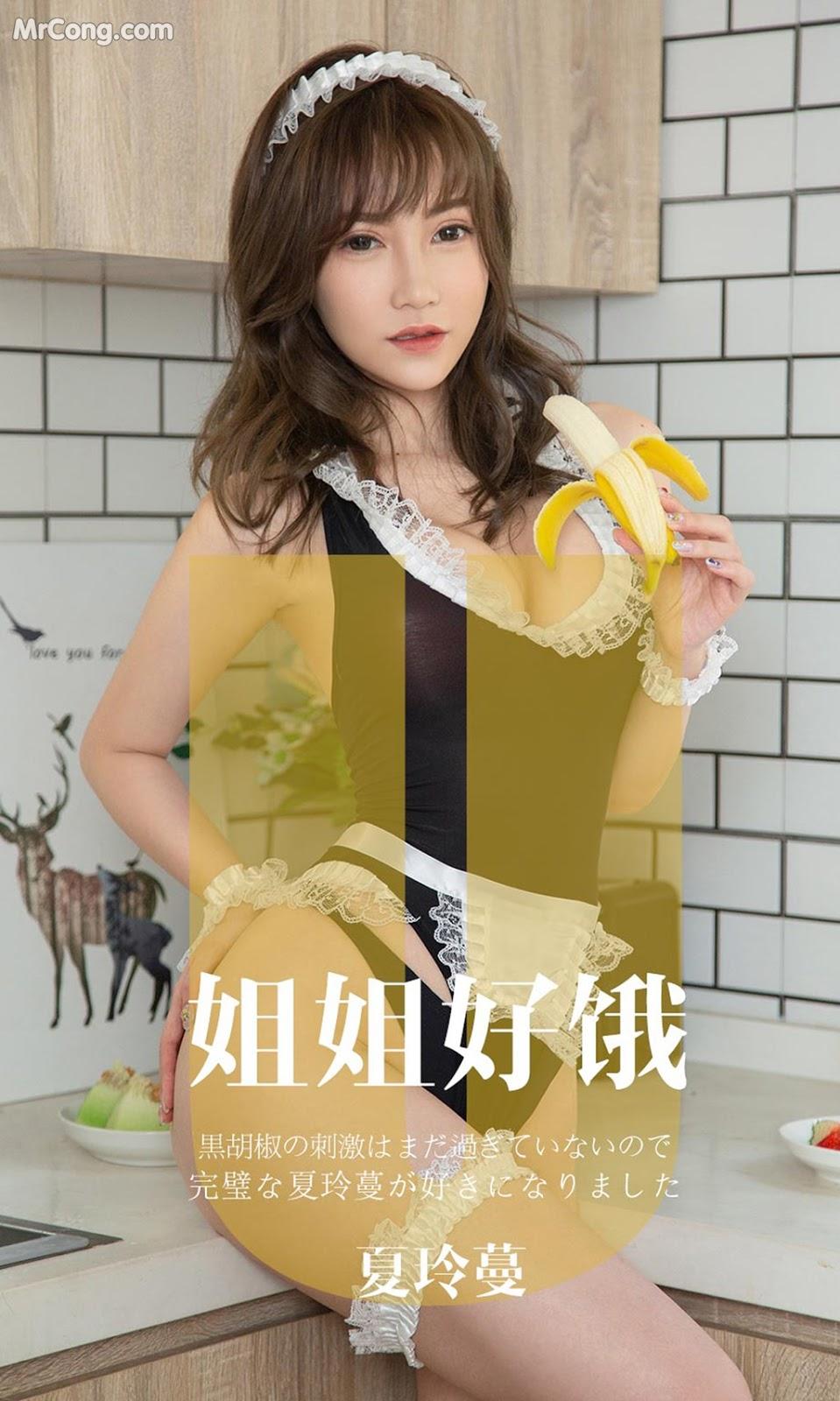 UGIRLS – Ai You Wu App No.1645: Xia Ling Man (夏玲蔓) (35P)