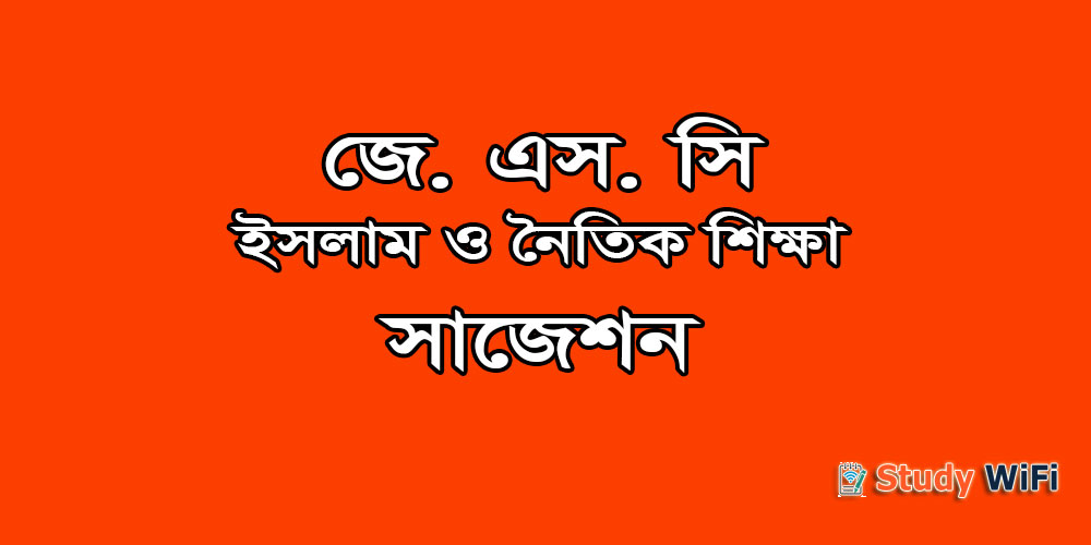 jsc Islam suggestion 2019, exam question paper, model question, mcq question, question pattern, preparation for dhaka board, all boards