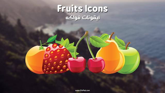 اقدم لكم مجموعة ايقونات فواكه - Fruits Icons رائعة جداً بجودة عالية و اشكال و احجام مختلفة...حملهم الان