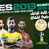 التحديث الاول لباتش الدوري المصري وابطال افريقيا 2018/2019 لبيس 2013
