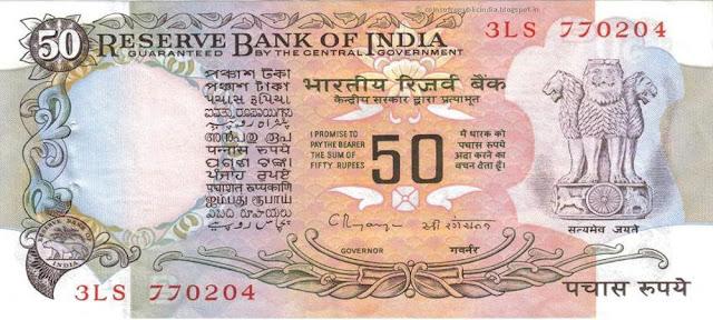 पुराना नोट 50 रुपए