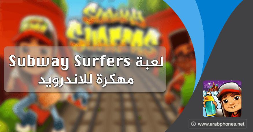 لعبة Subway Surfers مهكرة النسخة الاخيرة للاندرويد