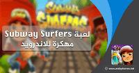 لعبة Subway Surfers مهكرة اخر اصدار للاندرويد