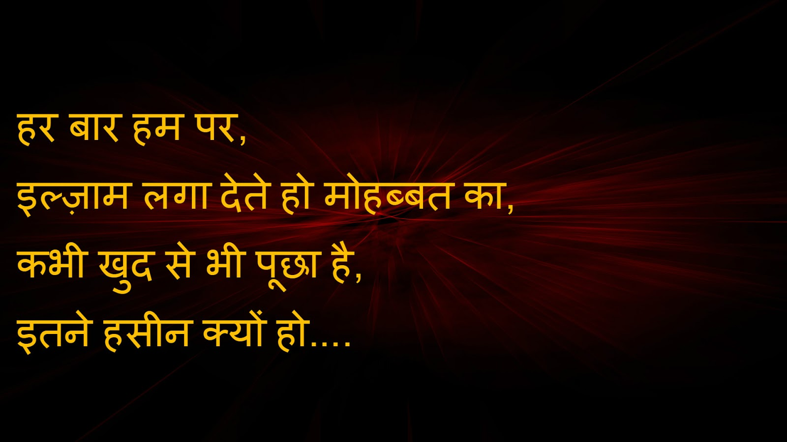 Love Shayri Wallpaper In English : Top30 Hindi Joke Shayari Dosti In English Love Romantic Image SMS Photos Pics Wallpapers