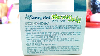 Shower Jelly's information in Korean.