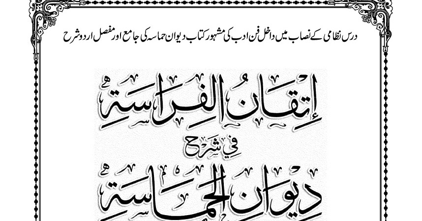 Taleem e islam : Urdu Sharha of Diwan e Himasa pdf