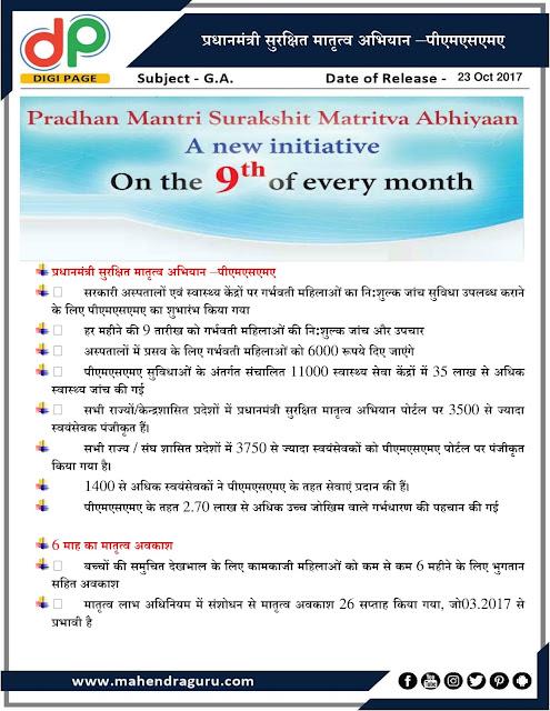 DP | IBPS RRB Mains Special : Pradhan Mantri Surakshit Matritva Abhiyan-PMSMA  | 23 - Oct - 2017