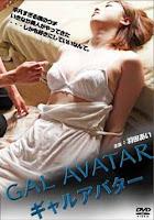 Nonton Film Semi Gal Avatar (2010)