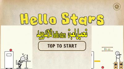 تحميل-لعبة-hello-stars-للاندرويد-برابط-مباشر-هلو-ستار-apk