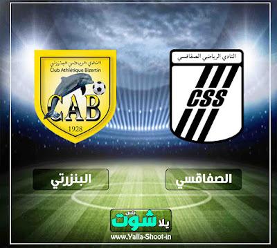 كورة شوت بث مباشر مشاهدة مباراة الصفاقسي والبنزرتي اليوم 7-2-2019 في الدوري التونسي
