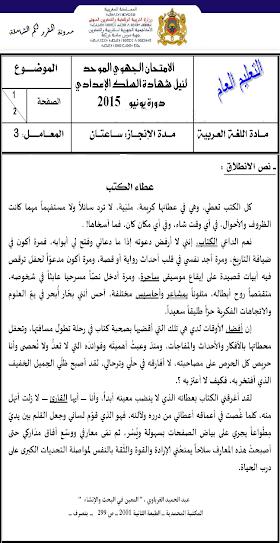 تصحيح امتحان- الموحد الجهوي-  اللغة العربي دورة يونيو-2015+جهة سوس- ماسة1 درعة