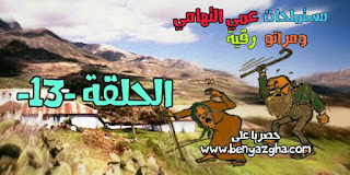 مستملحات عمي التهامي ومراتو رقية - الحلقة 13
