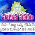 telugu haritha haram slogans and posters