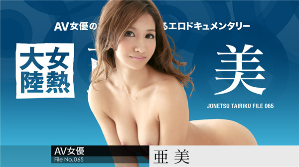 UNCENSORED Caribbeancom 091418-752 カリビアンコム 091418-752 女熱大陸 File.065, AV uncensored