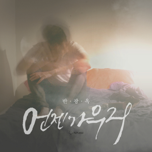 [Single] Ban Gwang Ok – Someday We