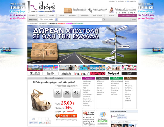 To InShoes.gr λειτουργεί από τον Μάρτιο του 2011 με συνεχώς ανοδική πορεία  και πλέον αποτελεί την εναλλακτική και αξιόπιστη λύση στο shopping. 2f1876082ff