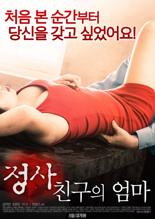 An Affair: My Friend's Mom (2017) [เกาหลี 18+]