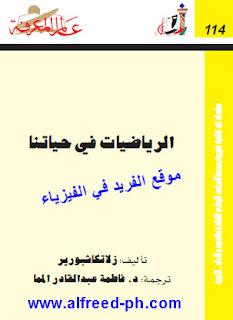 تحميل كتاب الرياضيات في حياتنا pdf ، doc ، ppt