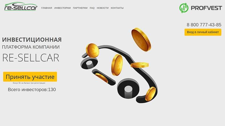 Re-Sellcar обзор и отзывы HYIP-проекта