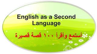 English as a Second Language تعلم اللغة الإنجليزية كلغة ثانية