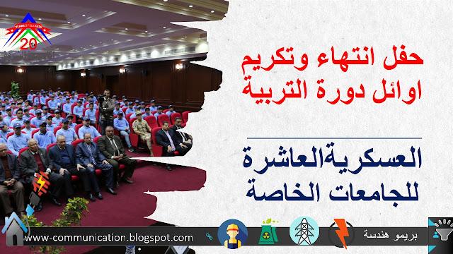 حفل انتهاء وتكريم اوائل دورة التربية العسكرية العاشرة للجامعات الخاصة المنعقدة بأكاديمية الشروق