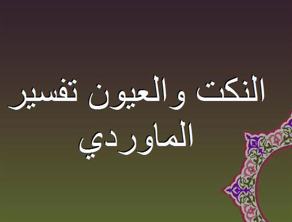 Metode Tafsir Kitab Al-Nukat Wal Uyun Tafsir Al-Mawardi dan Seluk-beluknya