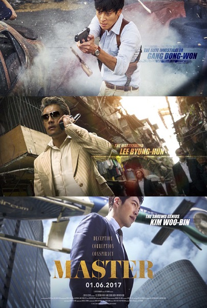 Film Master 2017 Bioskop
