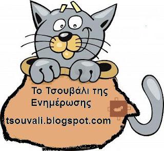 To Tsouvali