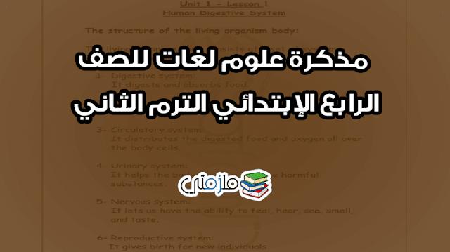 مذكرة علوم لغات للصف الرابع الإبتدائي الترم الثاني