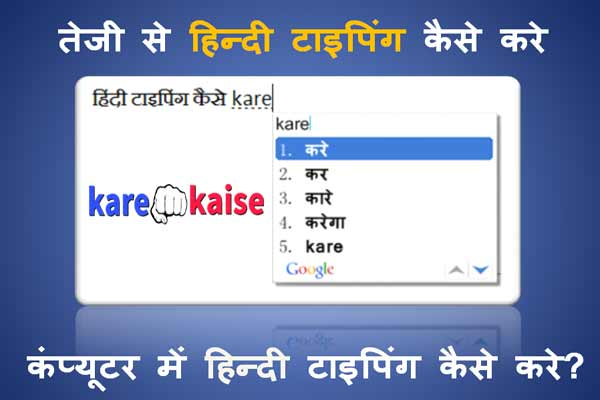 hindi-typing-kaise-kare-sikhe