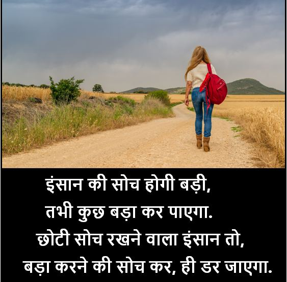 soch images download, soch shayari images collection