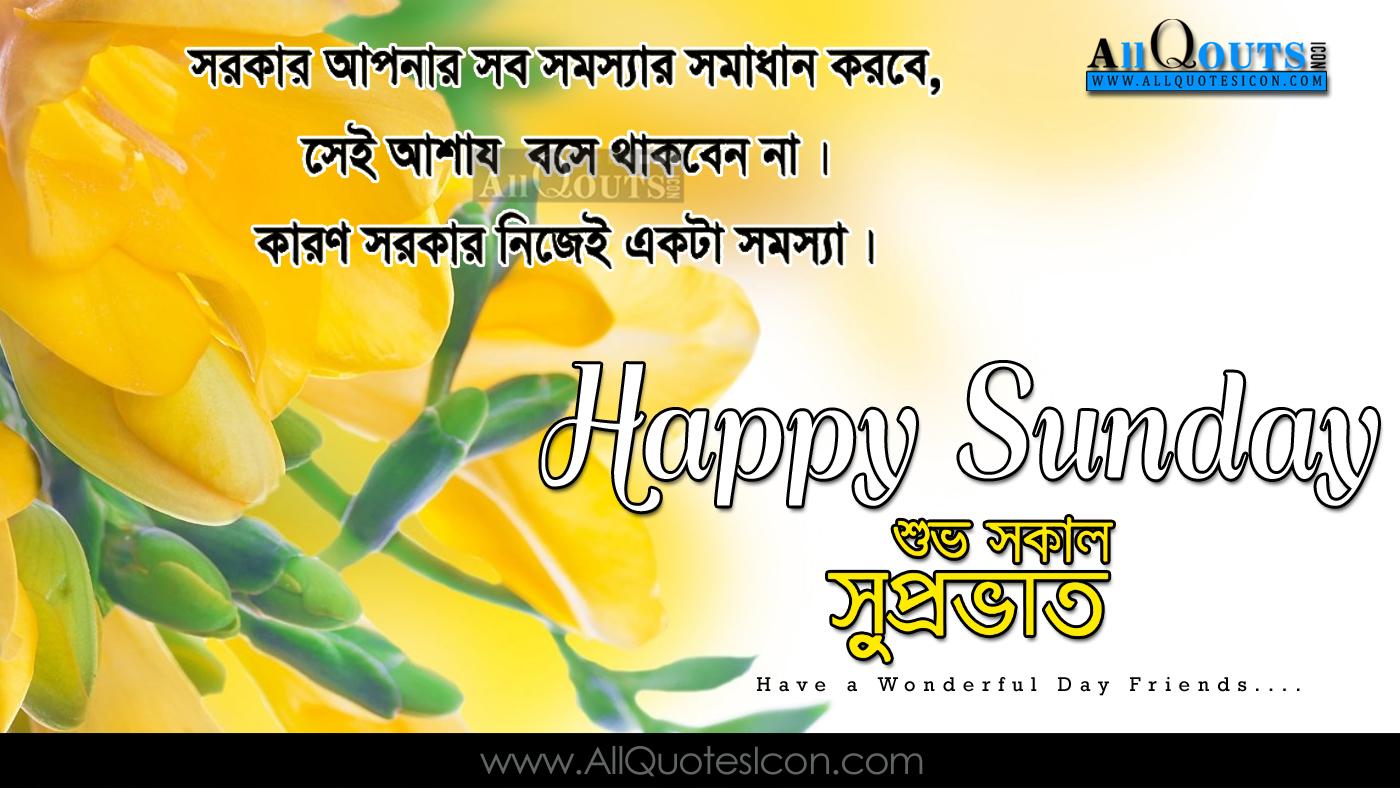 Good Morning Quotes Bengali : Happy sunday quotes images bengali good morning