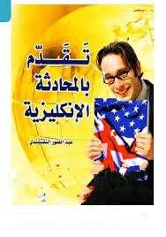 تحميل كتاب تقدم بالمحادثة الانجليزية pdf عبد الغفور النقشبندي