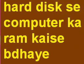 hard disk se computer का ram kaise bdhaye