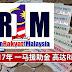 2017年 一马援助金继续派!符合资格者最高可获RM1200 !