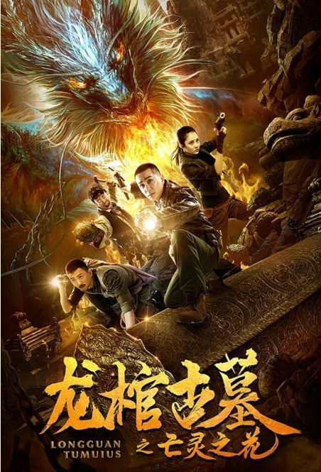 Dragon Spirit Fox of the Year (2019) Chinese 720p HDRip 550MB