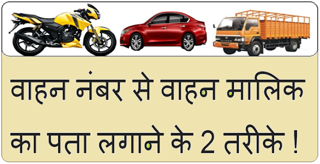 Check details to vehicle owner by vehicle number