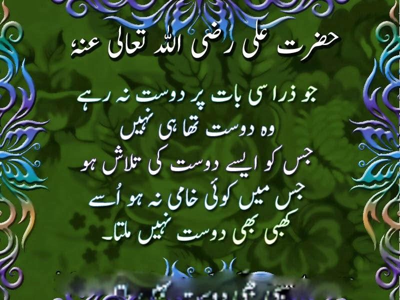Top 10 Islamic Quotes In Urdu
