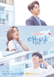 Sinopsis My First Love / Longing Heart Episode 1 - Terakhir (Lengkap)