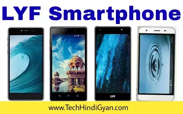 Jio LYF smartphone gives half price under offer, lyf smartphone, lyf smartphone price, lyf specs, jio, jio lyf smartphone, jio offer, jio latest offer, lyf special offer,