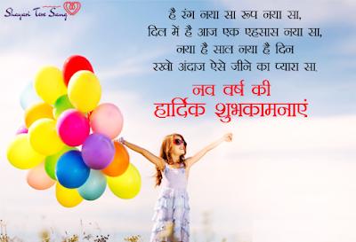 Hai Rang Naya Sa,  Happy New Year Shayari