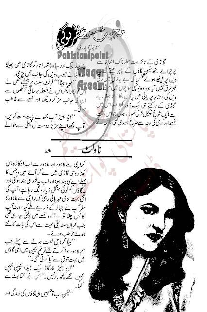 Free download Mohabbat muntazir ho gi novel by Sonia Chaudhary pdf