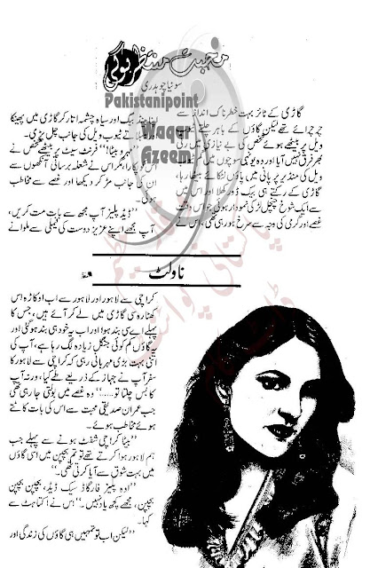 Free download Mohabbat muntazir ho gi novel by Sonia Chaudhary pdf