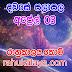 රාහු කාලය | ලග්න පලාපල 2019 | Rahu Kalaya 2019 |2019-04-03