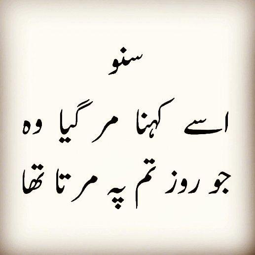 Urdu Poetry Urdu Sad Poetry 2 Lines Poetry | Urdu Poetry World,Urdu Poetry,Sad Poetry,Urdu Sad Poetry,Romantic poetry,Urdu Love Poetry,Poetry In Urdu,2 Lines Poetry,Iqbal Poetry,Famous Poetry,2 line Urdu poetry,  Urdu Poetry,Poetry In Urdu,Urdu Poetry Images,Urdu Poetry sms,urdu poetry love,urdu poetry sad,urdu poetry download