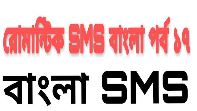 romantic-bangla-sms-part-17
