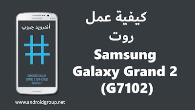 كيفية عمل روت لهاتف Samsung Galaxy Grand 2 Duos Plus طراز sm-g7102 كيت كات