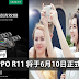 OPPO R11 将于6月10日正式发布!这样的OPPO R11你想买吗?
