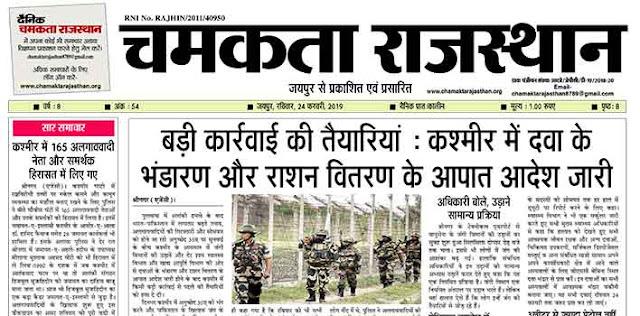 दैनिक चमकता राजस्थान 24 फरवरी 2019 ई-न्यूज़ पेपर